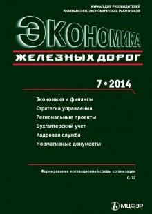 Обложка книги  - Экономика железных дорог №07/2014