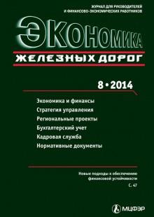 Обложка книги  - Экономика железных дорог №08/2014