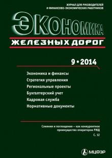 Обложка книги  - Экономика железных дорог №09/2014