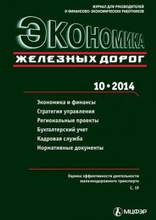 Обложка книги  - Экономика железных дорог №10/2014