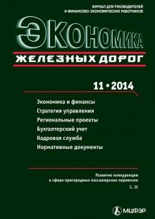 Обложка книги  - Экономика железных дорог №11/2014