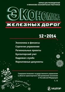 Обложка книги  - Экономика железных дорог №12/2014