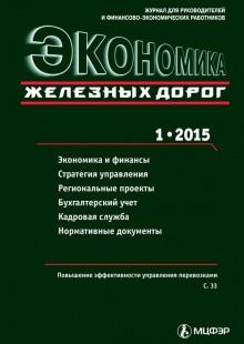 Обложка книги  - Экономика железных дорог №01/2015