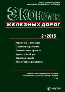 Обложка книги  - Экономика железных дорог №02/2015
