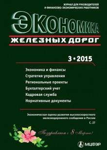 Обложка книги  - Экономика железных дорог №03/2015