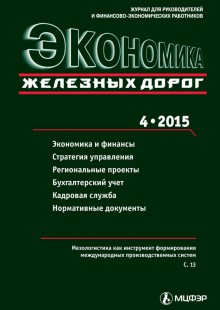 Обложка книги  - Экономика железных дорог №04/2015