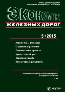 Обложка книги  - Экономика железных дорог №05/2015
