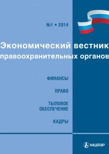 Обложка книги  - Экономический вестник правоохранительных органов №01/2014