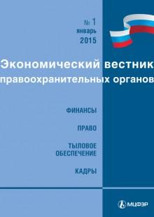Обложка книги  - Экономический вестник правоохранительных органов №01/2015