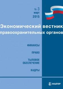 Обложка книги  - Экономический вестник правоохранительных органов №03/2015