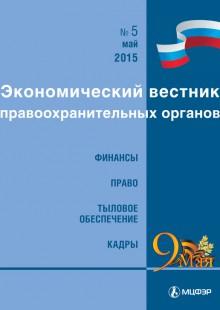 Обложка книги  - Экономический вестник правоохранительных органов №05/2015