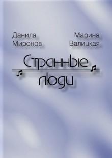Обложка книги  - Странные люди