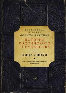 Обложка книги  - Лица эпохи. От истоков до монгольского нашествия (сборник)