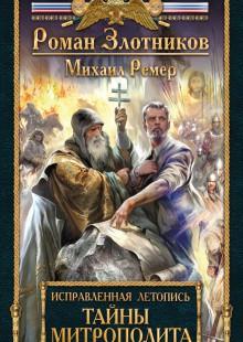 Обложка книги  - Тайны митрополита