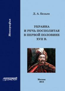 Обложка книги  - Украина и Речь Посполитая в первой половине XVII в.