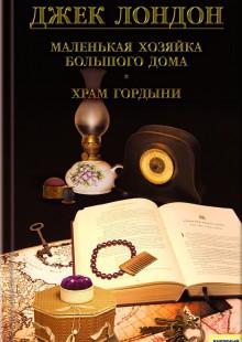 Обложка книги  - Маленькая хозяйка большого дома. Храм гордыни (сборник)