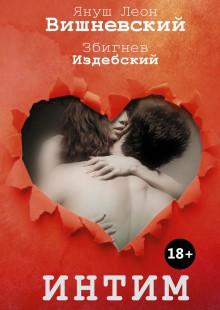 Обложка книги  - Интим. Разговоры не только о любви