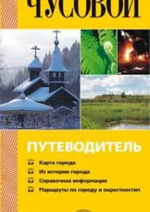 Обложка книги  - Чусовой. Путеводитель