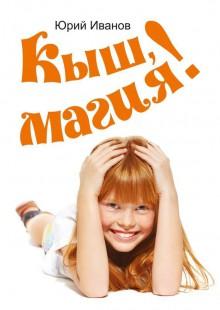 Обложка книги  - Кыш, магия!
