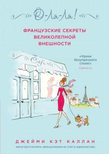 Обложка книги  - О-ля-ля! Французские секреты великолепной внешности