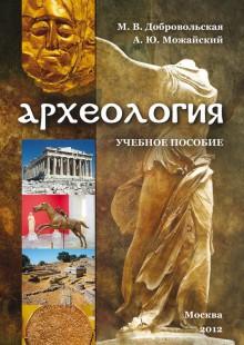 Обложка книги  - Археология