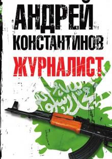 Обложка книги  - Журналист
