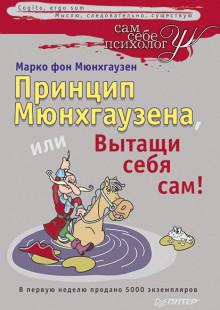 Обложка книги  - Принцип Мюнхгаузена, или Вытащи себя сам!