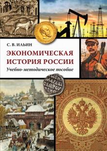 Обложка книги  - Экономическая история России