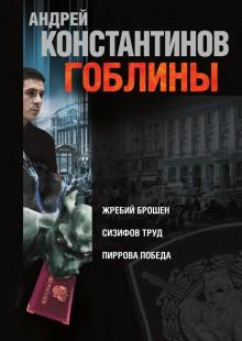 Обложка книги  - Гоблины: Жребий брошен. Сизифов труд. Пиррова победа (сборник)