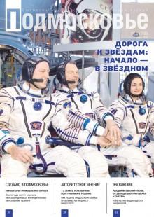 Обложка книги  - Подмосковье №4 (100) 2014
