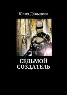 Обложка книги  - Седьмой создатель
