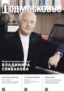 Обложка книги  - Подмосковье №9 (105) 2014
