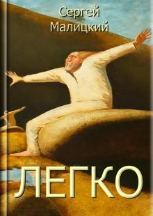 Обложка книги  - Легко (сборник)