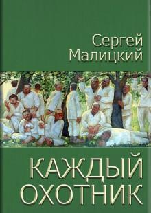 Обложка книги  - Каждый охотник (сборник)