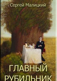 Обложка книги  - Главный рубильник (сборник)