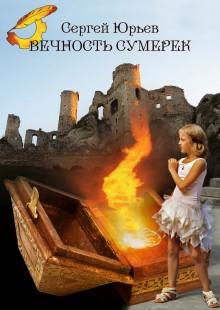Обложка книги  - Вечность сумерек