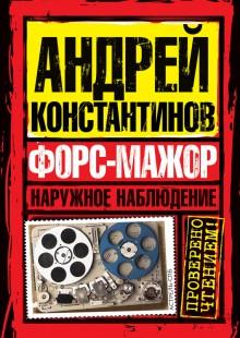 Обложка книги  - Форс мажор