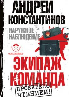 Обложка книги  - Наружное наблюдение: Экипаж. Команда (сборник)