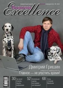 Обложка книги  - Business Excellence (Деловое совершенство) № 8 2009