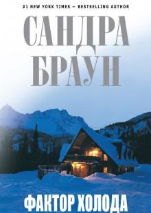 Обложка книги  - Фактор холода