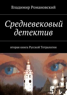 Обложка книги  - Средневековый детектив