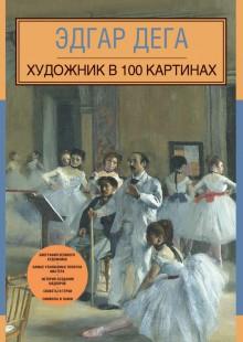 Обложка книги  - Эдгар Дега. Художник в 100 картинах