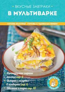 Обложка книги  - Вкусные завтраки в мультиварке