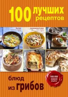Обложка книги  - 100 лучших рецептов блюд из грибов
