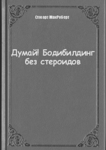 Обложка книги  - Думай! Бодибилдинг без стероидов