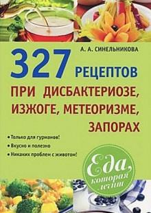 Обложка книги  - 327 рецептов при дисбактериозе, изжоге, метеоризме, запорах