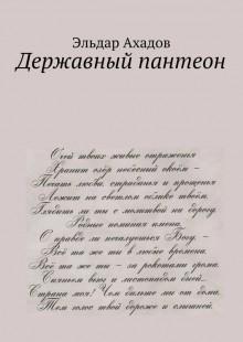Обложка книги  - Державный пантеон