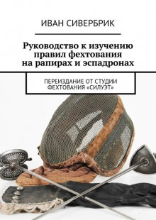 Обложка книги  - Руководство к изучению правил фехтования на рапирах и эспадронах