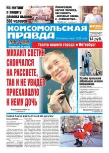 Обложка книги  - Комсомольская правда. Санкт-Петербург 98п
