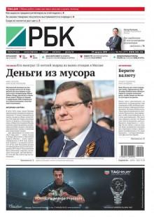 Обложка книги  - Ежедневная деловая газета РБК 154-2015